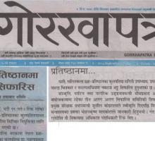 gorkhapatra_bhadra_20_2071.jpg