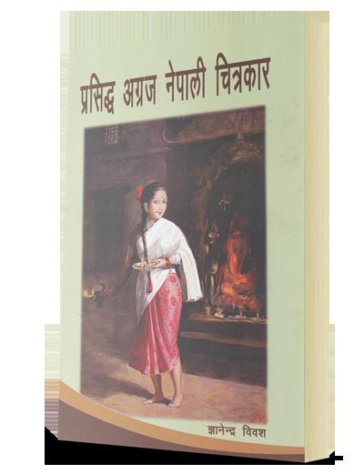 agraj_nepali_chitrakar