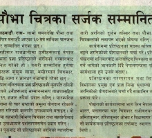 rajadhani_23_magh_2071.jpg